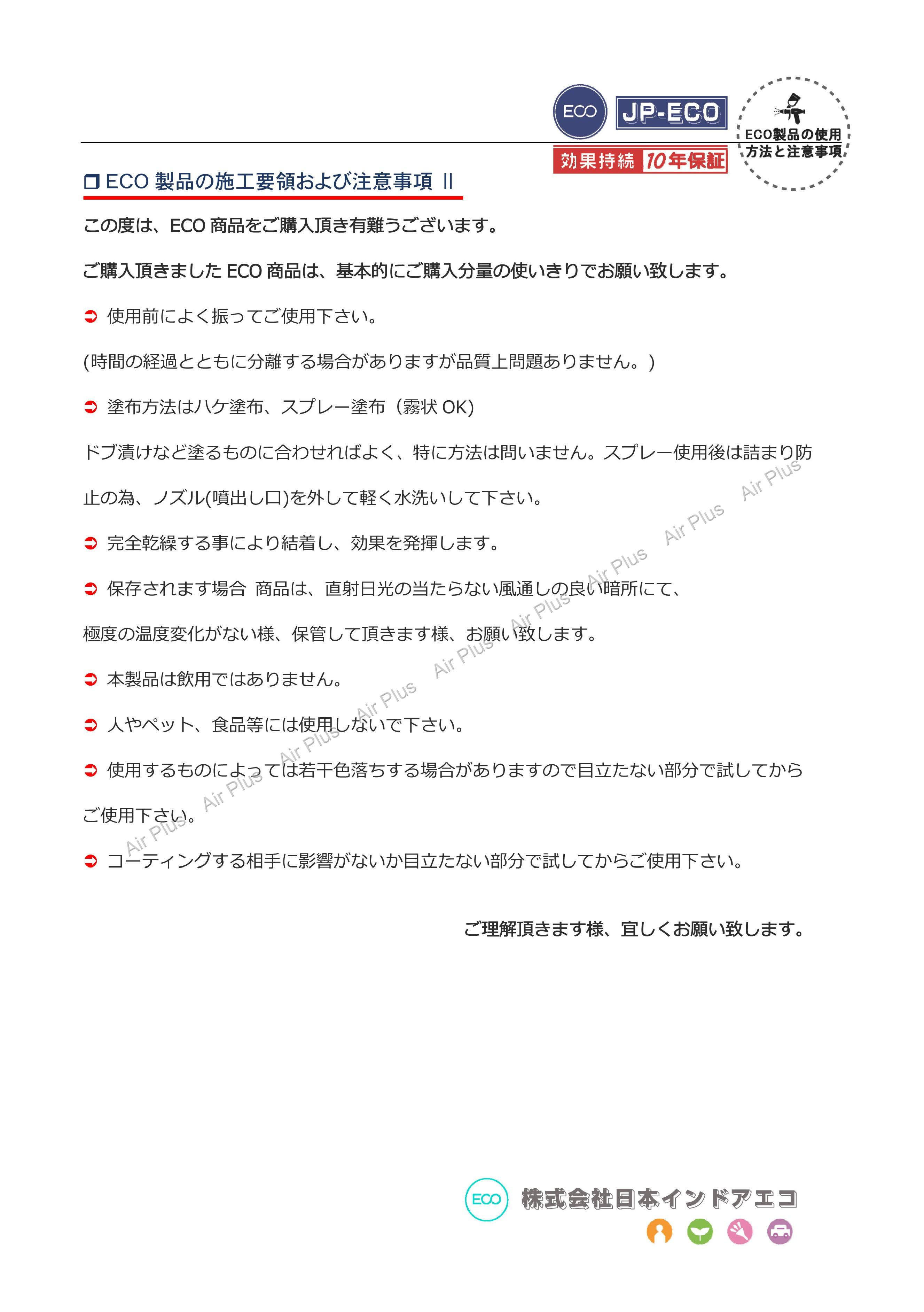 ★JP-ECO日本淨化製品-施工手册_页面_24.jpg