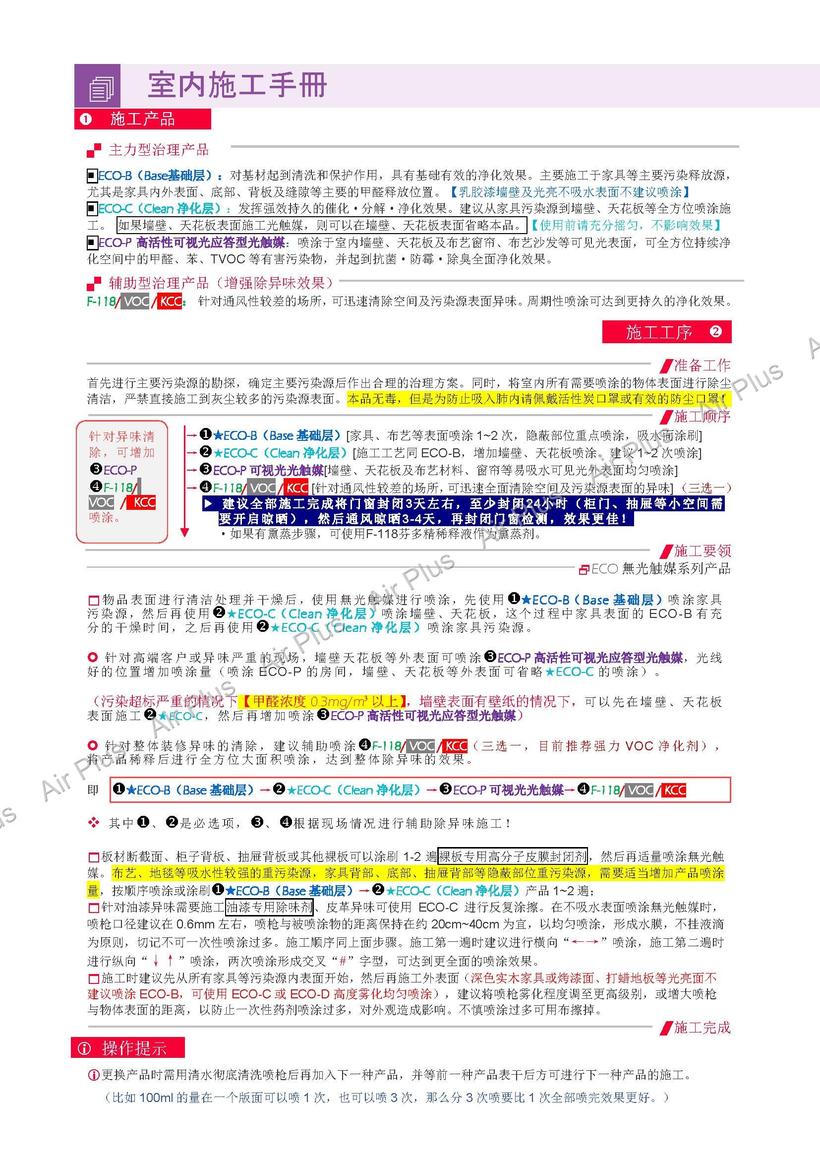 ★JP-ECO日本淨化製品-施工手册_页面_21.jpg