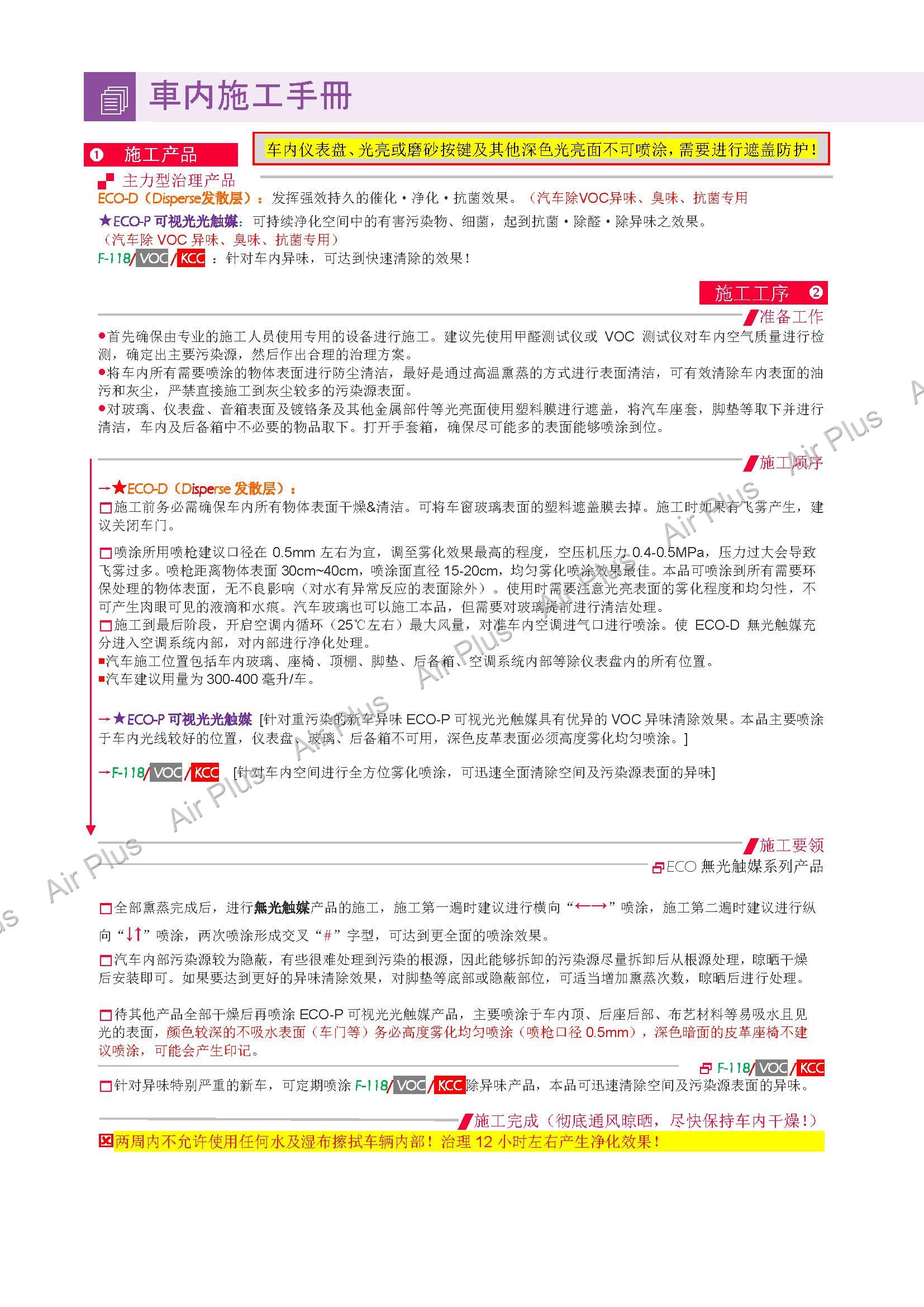 ★JP-ECO日本淨化製品-施工手册_页面_22.jpg