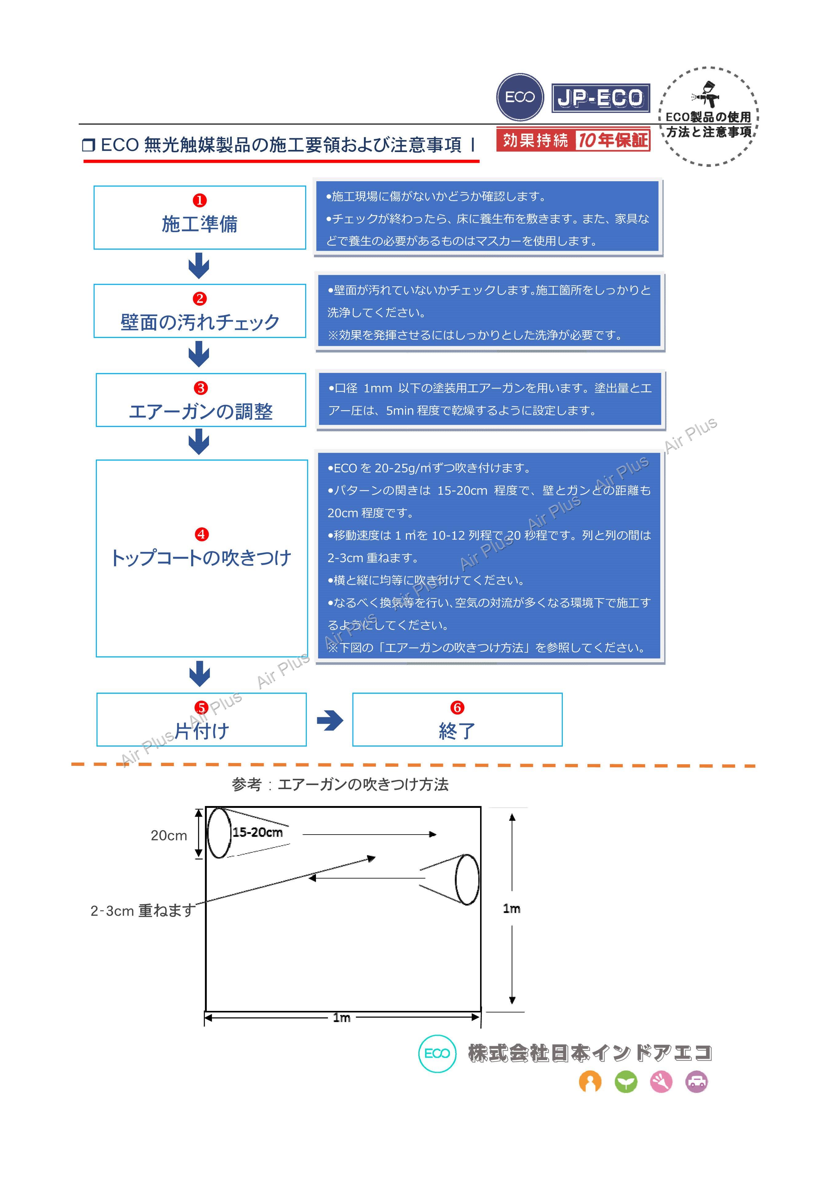 ★JP-ECO日本淨化製品-施工手册_页面_23.jpg