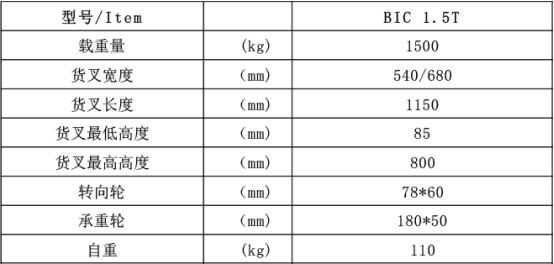 高起升搬运车-BIC系列.png