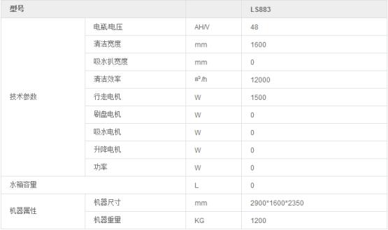 龙工LS883电动驾驶式扫地机.png