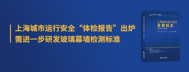 """需进一步研发玻璃幕墙检测标准,上海城市运行安全""""体检报告""""出炉"""