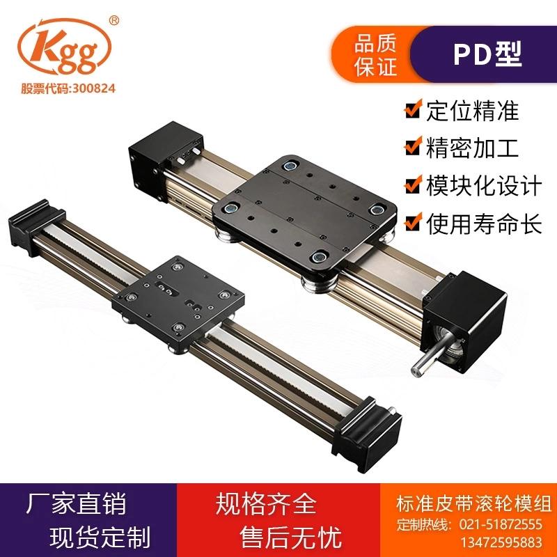 KGG模组 直线滑台 PD12 皮带滚轮 长距离传送 线性模组 伺服电缸 厂家非标定制