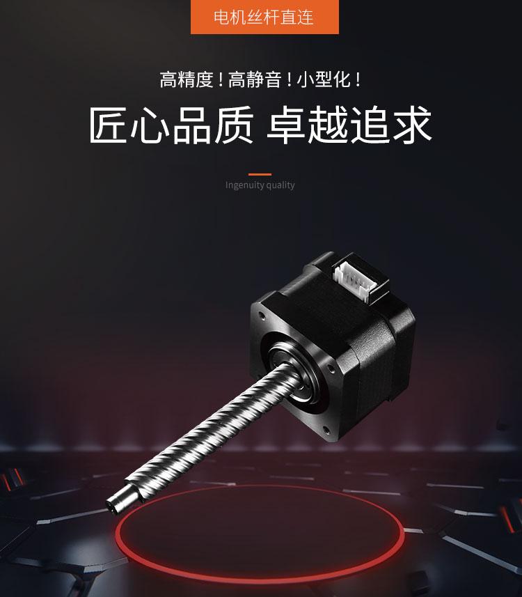 电机丝杆直连_01.jpg