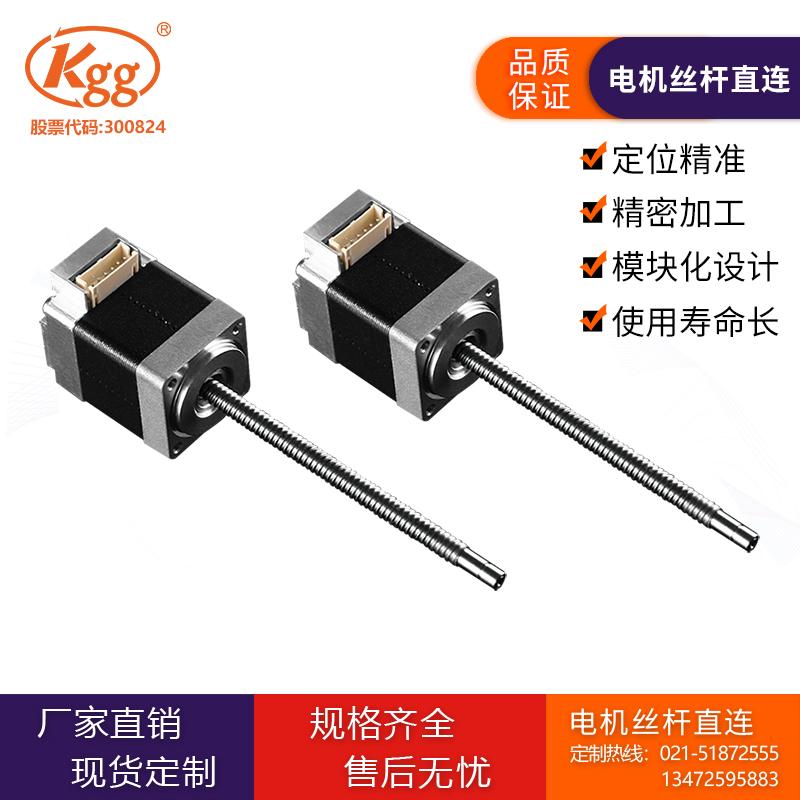 Kgg 滚珠丝杆电机直连 DMBR0401 丝杆马达 线性执行器 步进电机