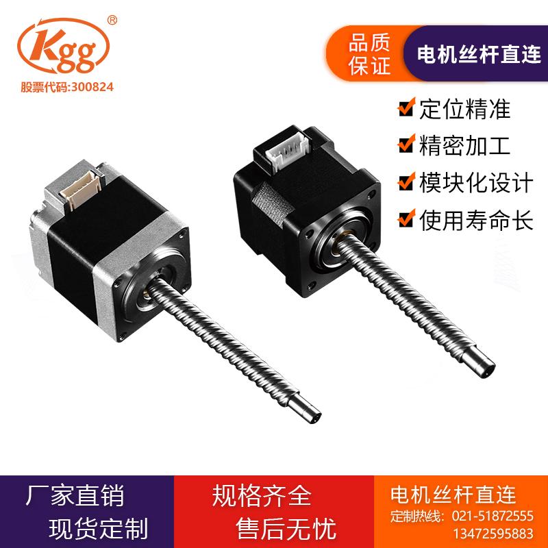 Kgg 滚珠丝杆电机直连 DMBR 0802 丝杆马达 线性执行器 步进电机