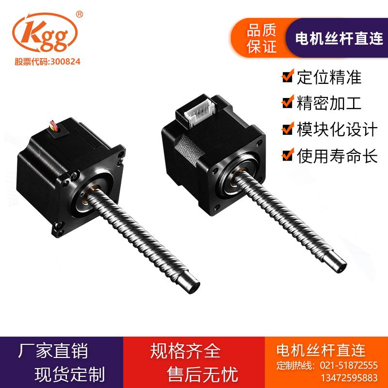 Kgg 滚珠丝杆电机直连 DMBR0504丝杆马达 线性执行器 步进电机