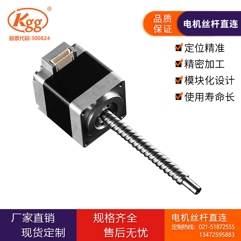 Kgg 滚珠丝杆电机直连 DMBR 0805 丝杆马达 线性执行器 步进电机