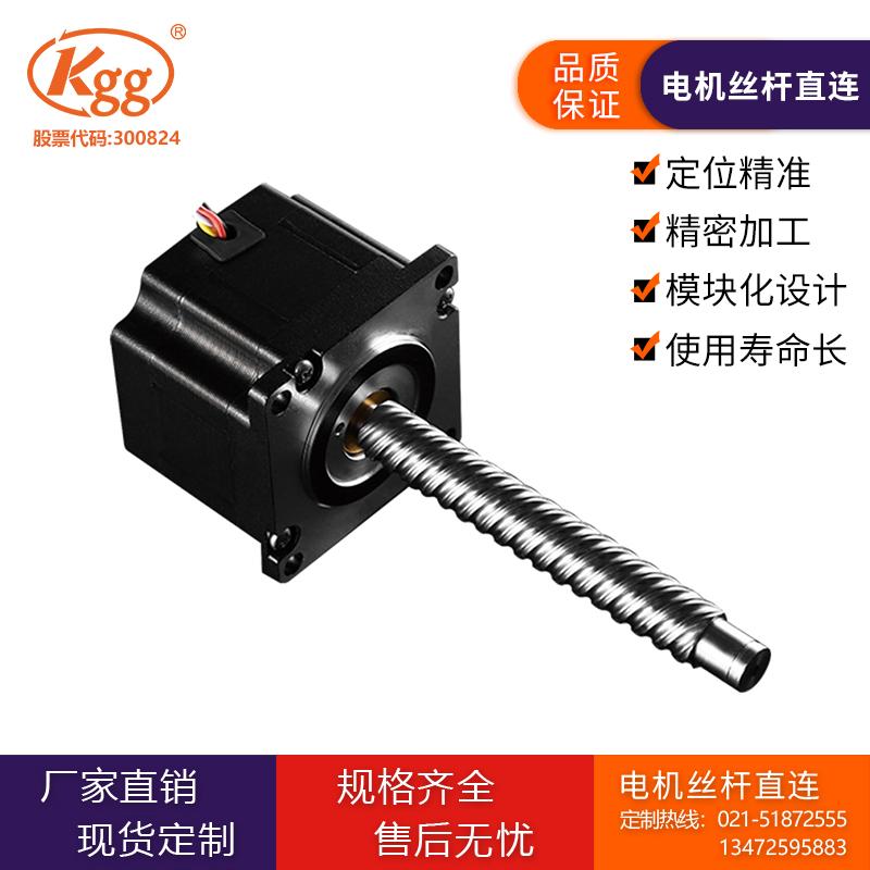 Kgg 滚珠丝杆电机直连 DMBR0402 丝杆马达 线性执行器 步进电机