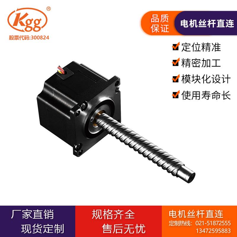 Kgg 滚珠丝杆电机直连 DMBR0601 丝杆马达 线性执行器 步进电机