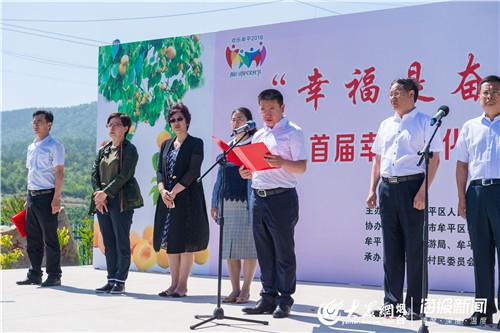 十里杏花谷首届幸福文化节暨甜杏丰收节启动仪式举行