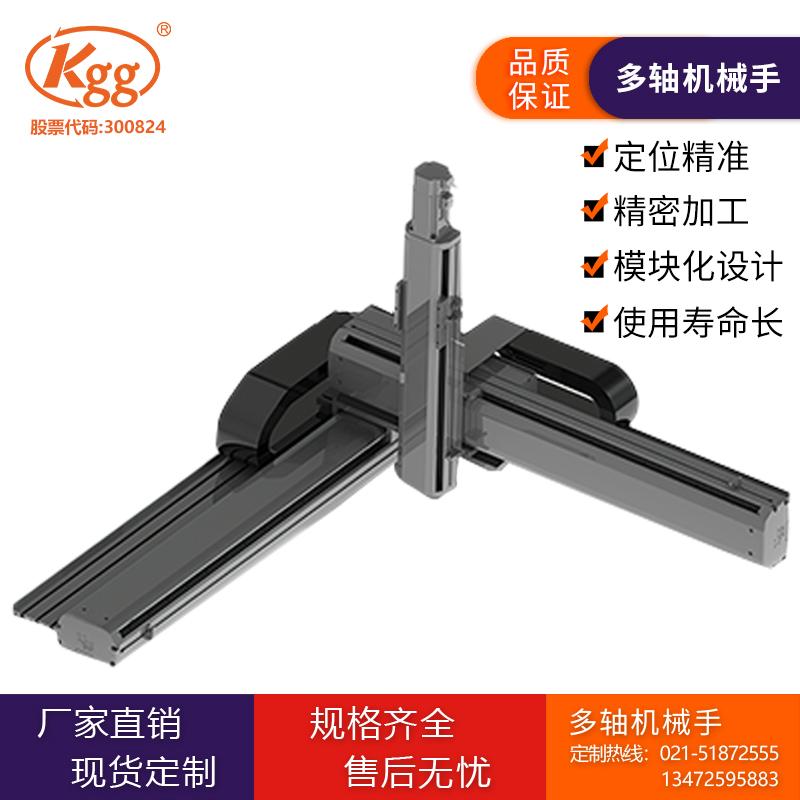 Kgg 多轴机械手 XYZ 317 三轴悬臂 直线滑台 线性模组 精密对位平台 厂家非标定制