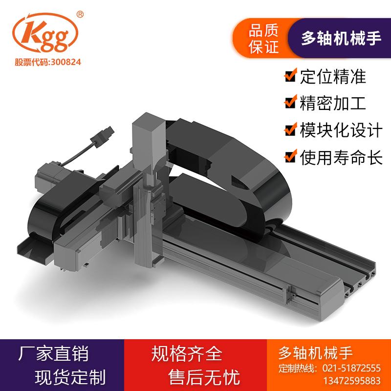 Kgg 多轴机械手 XYZ 307 三轴悬臂 直线滑台 线性模组 精密对位平台 厂家非标定制