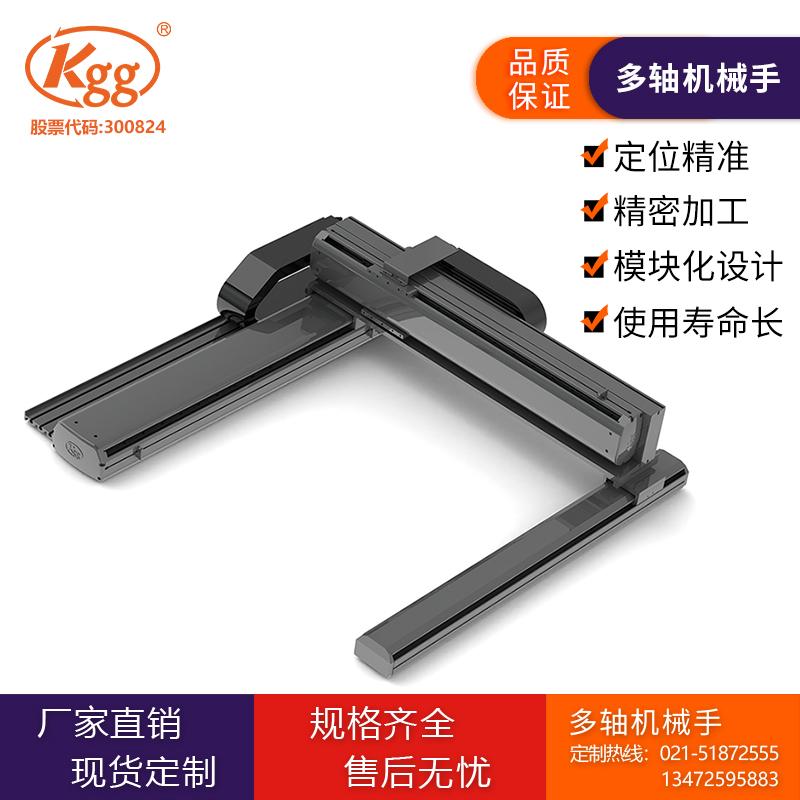 Kgg 多轴机械手 XYW 1410 微型两轴悬臂 直线滑台 线性模组 精密对位平台 厂家非标定制