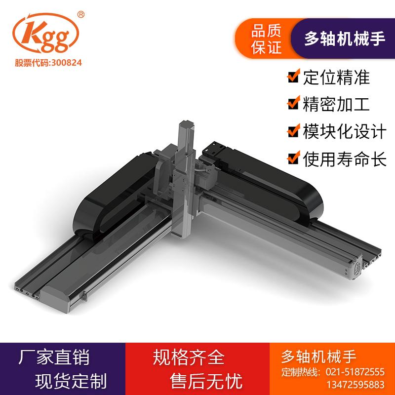 Kgg 多轴机械手 XYZ 310 三轴悬臂 直线滑台 线性模组 精密对位平台 厂家非标定制