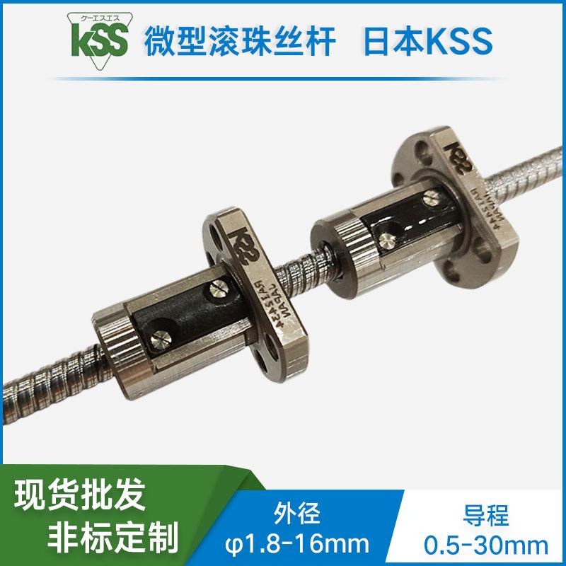 日本KSS SD0801 双向螺母 左右旋滚珠丝杠 正反牙丝杆 进口精密滚珠丝杆 高精度 高静音 现货定制