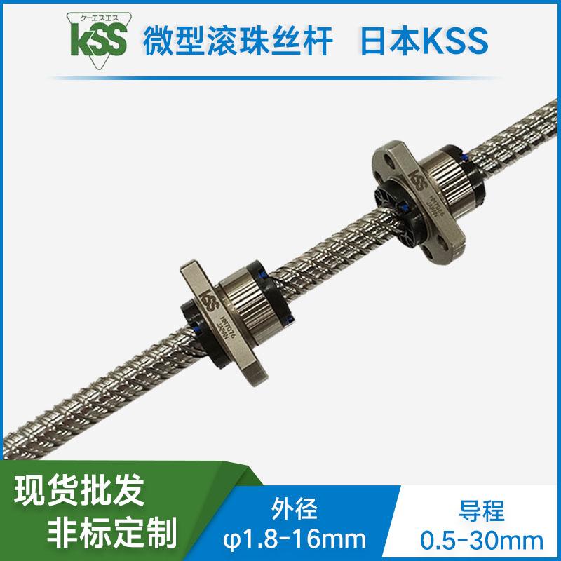 日本KSS SD0802 双向螺母 左右旋滚珠丝杠 正反牙丝杆 进口精密滚珠丝杆 高精度 高静音 现货定制