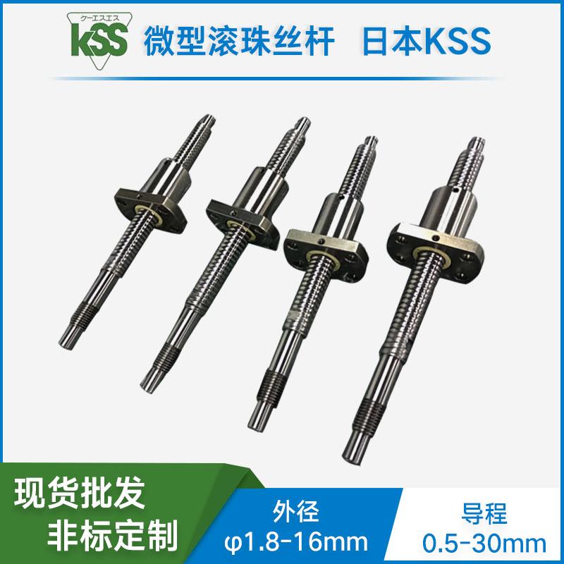 日本KSS SR1402 进口冷轧滚珠丝杆 高刚性  微型滚珠螺杆 现货定制