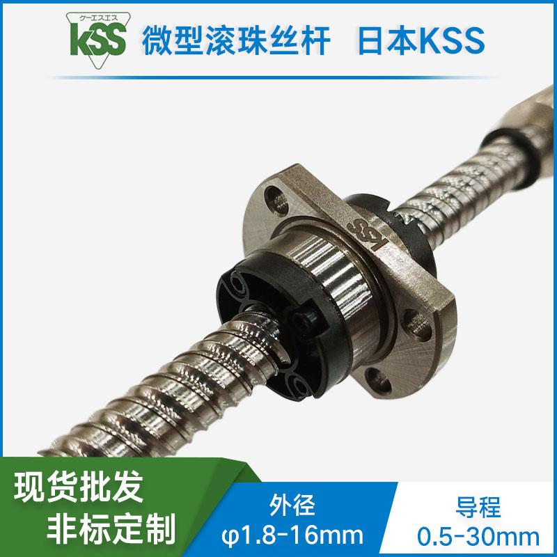 日本KSS SR1202K 进口冷轧滚珠丝杆 高刚性  微型滚珠螺杆 现货定制