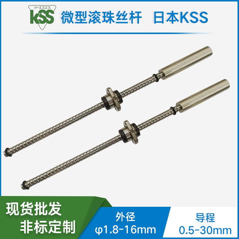 日本KSS PSRT0812 进口精密冷轧滚珠丝杆 高精度台阶型丝杆 高刚性 微型滚珠螺杆 现货定制