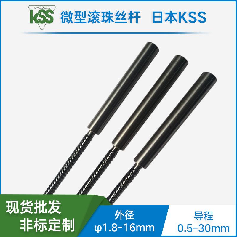 日本KSS PSRT0801K 进口精密冷轧滚珠丝杆 高精度台阶型丝杆 高刚性 微型滚珠螺杆 现货定制