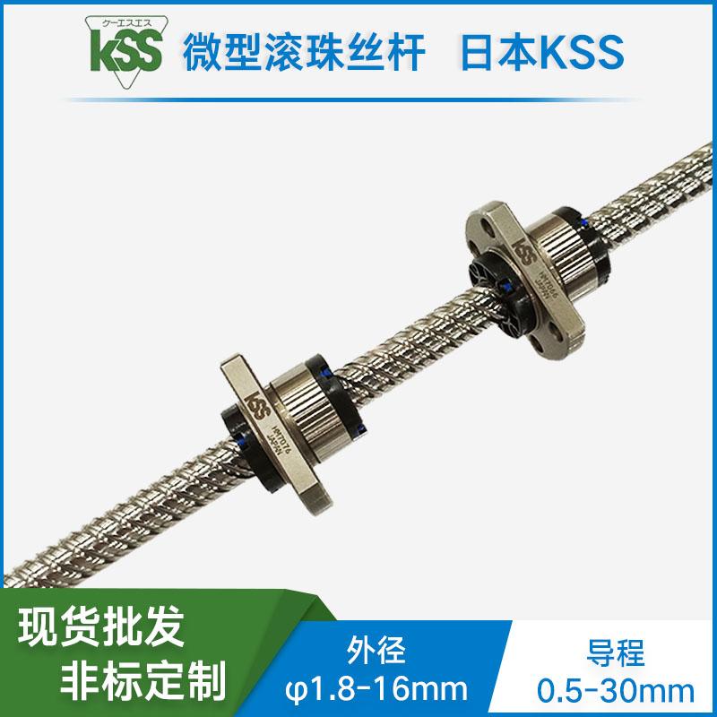 日本KSS SD1202 双向螺母 左右旋滚珠丝杠 正反牙丝杆 进口精密滚珠丝杆 高精度 高静音 现货定制