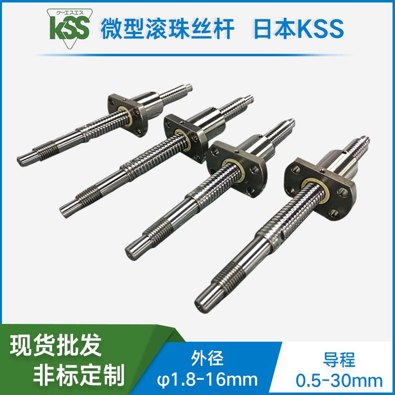日本KSS SG1402 进口精密滚珠丝杆 高精度 高静音 现货定制