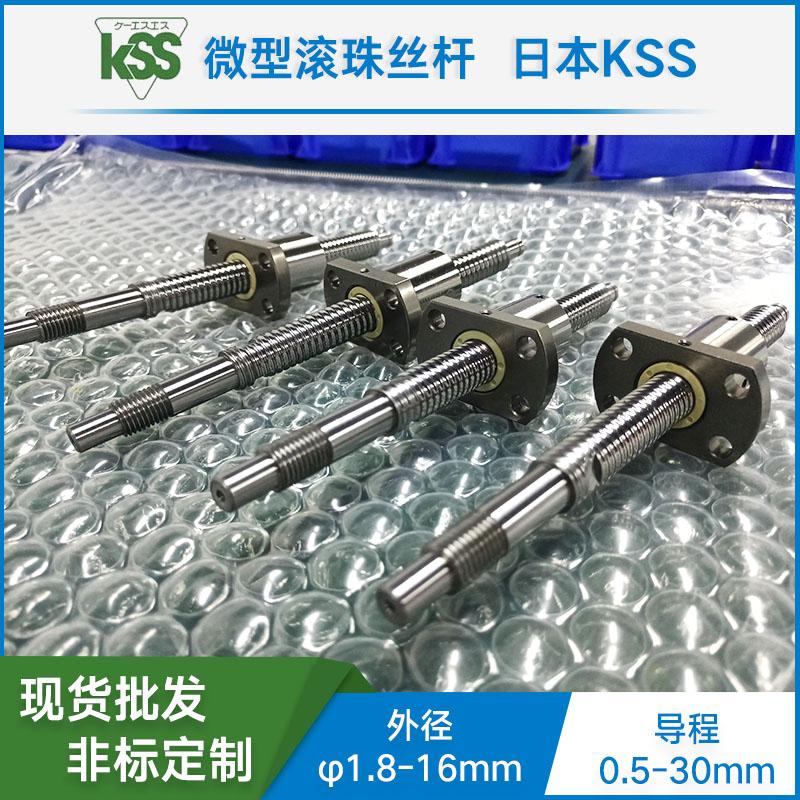 日本KSS SSR0802 进口冷轧滚珠丝杆 高刚性  微型滚珠螺杆 现货定制