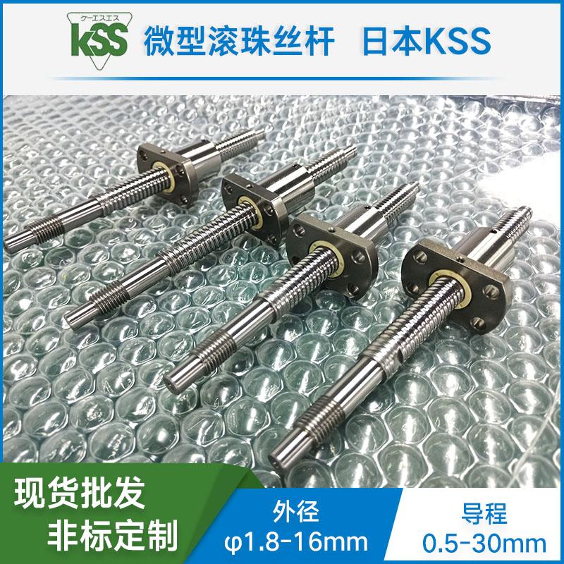 日本KSS SR0606 进口冷轧滚珠丝杆 高刚性  微型滚珠螺杆 现货定制