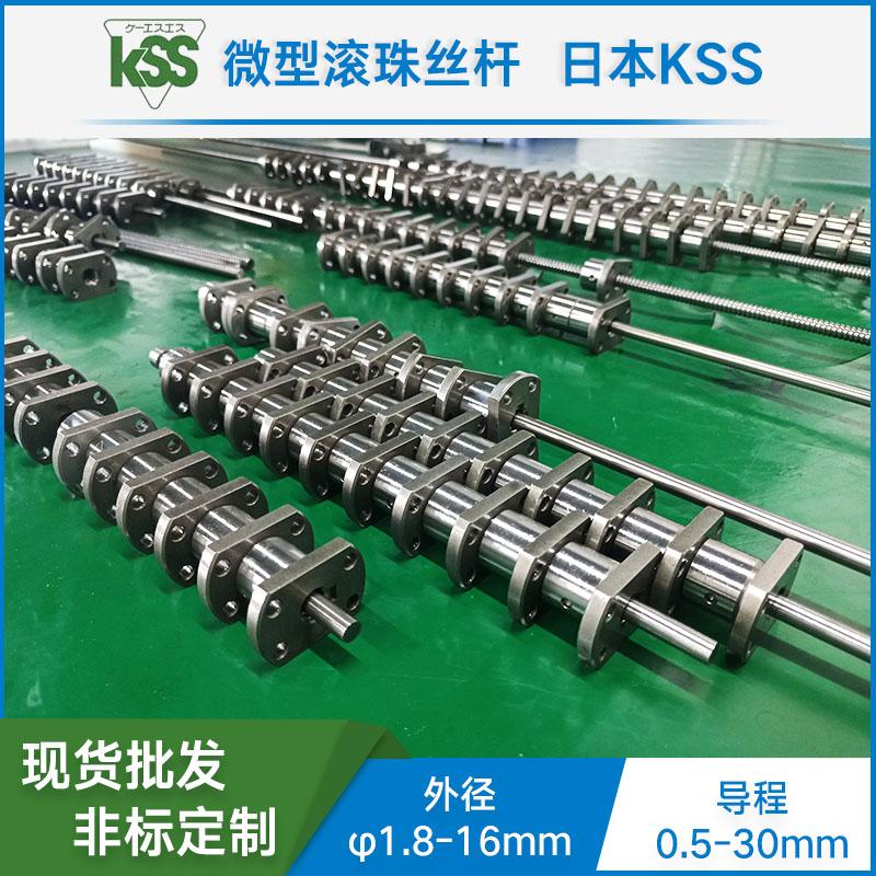 日本KSS SR1505 进口冷轧滚珠丝杆 高刚性  微型滚珠螺杆 现货定制