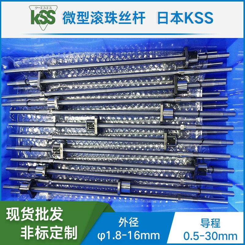 日本KSS SR1010 进口冷轧滚珠丝杆 高刚性  微型滚珠螺杆 现货定制