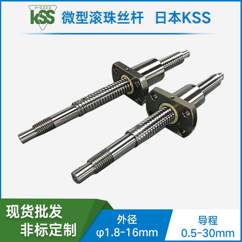 日本KSS SG1510 进口精密滚珠丝杆 高精度 高静音 现货定制