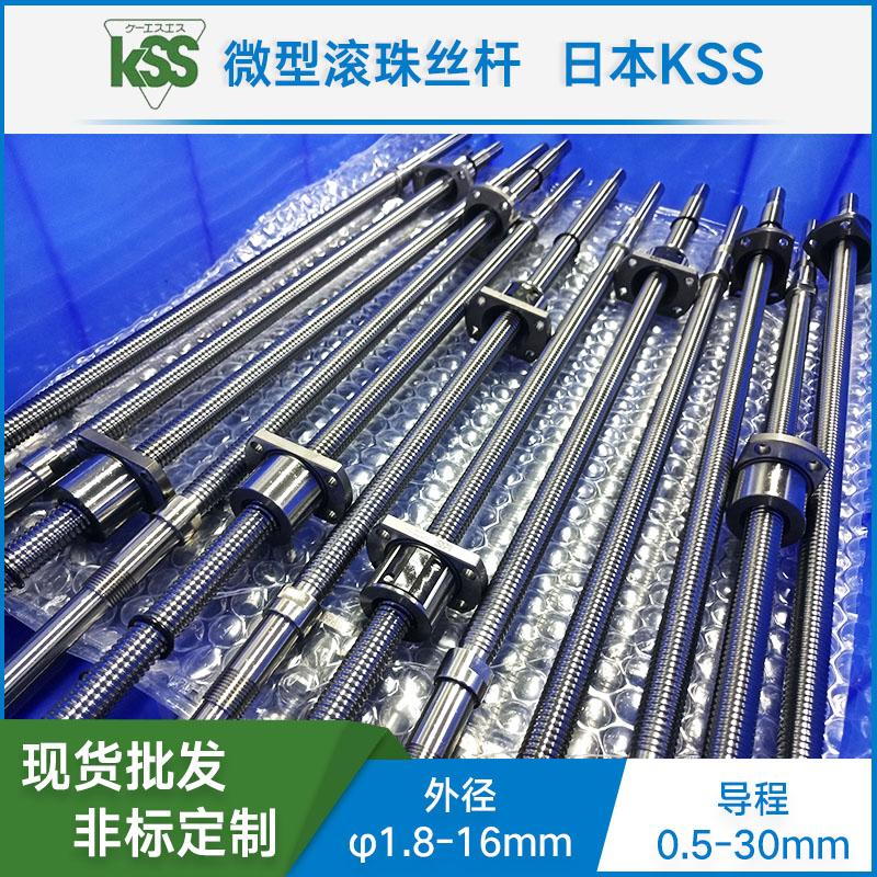 日本KSS SG1202 进口精密滚珠丝杆 高精度 高静音 现货定制