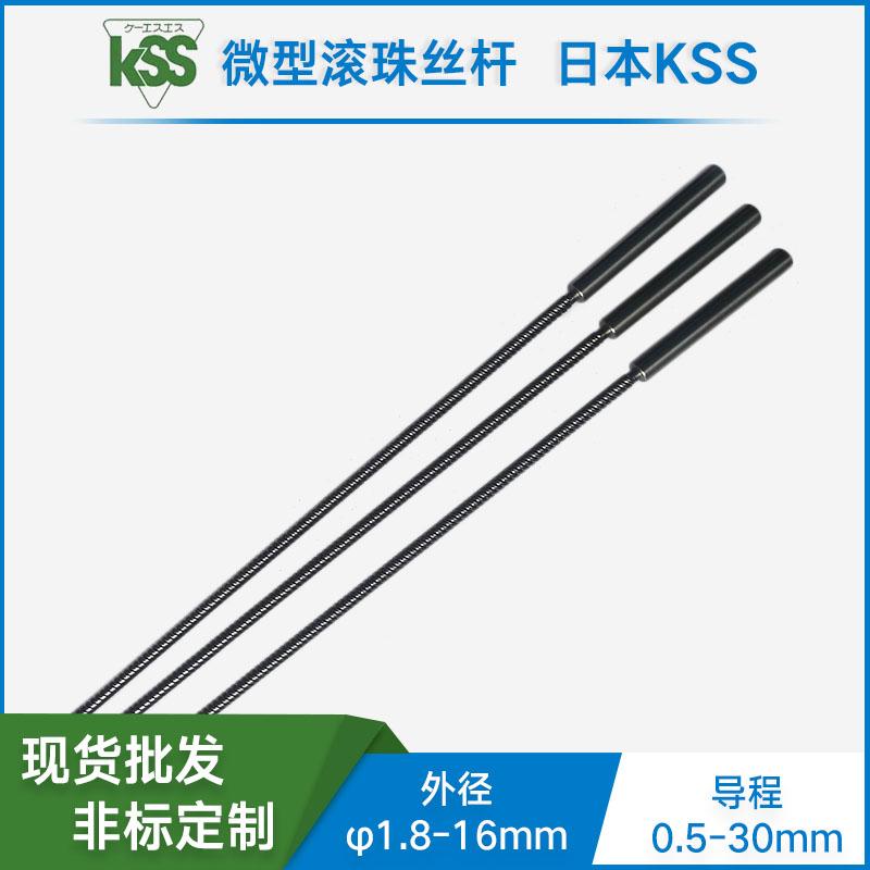 日本KSS PSRT1202K 进口精密冷轧滚珠丝杆 高精度台阶型丝杆 高刚性 微型滚珠螺杆 现货定制