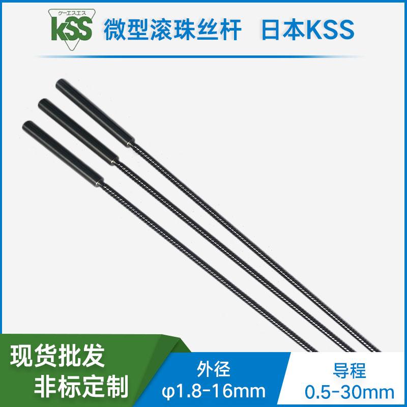 日本KSS SSRT0601 进口冷轧滚珠丝杆 台阶型丝杆 高刚性 微型滚珠螺杆 现货定制