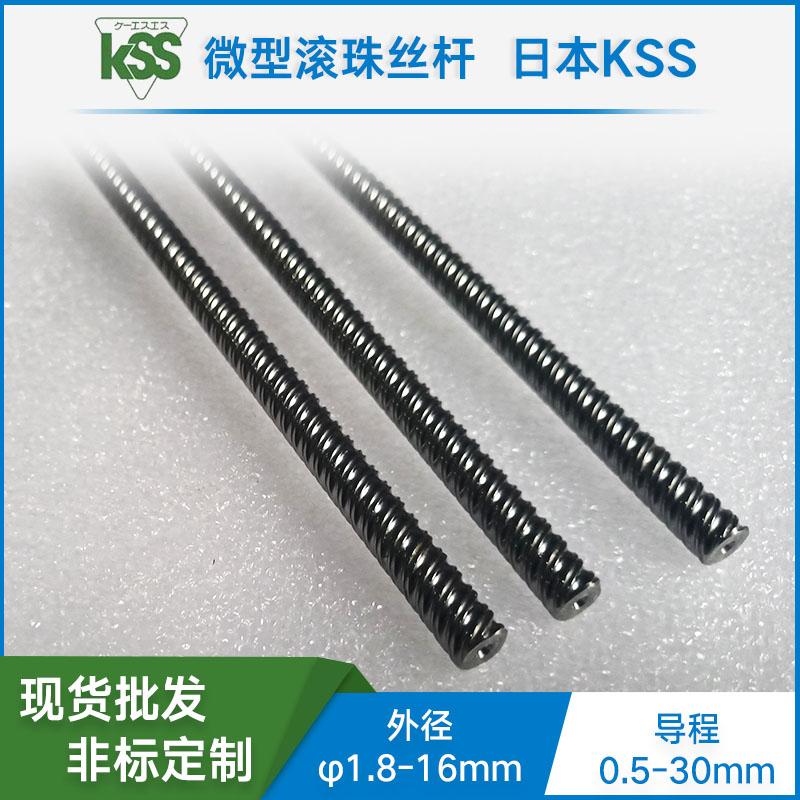 日本KSS SR1020 进口冷轧滚珠丝杆 高刚性  微型滚珠螺杆 现货定制