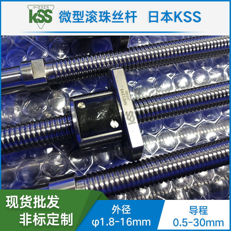 日本KSS SSR1002 进口冷轧滚珠丝杆 高刚性  微型滚珠螺杆 现货定制