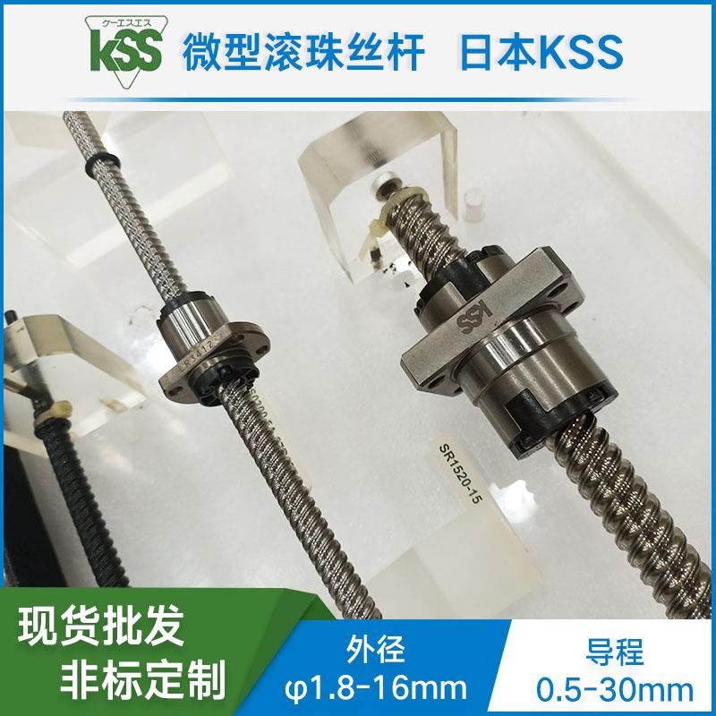 日本KSS SR0401K 进口冷轧滚珠丝杆 高刚性  微型滚珠螺杆 现货定制