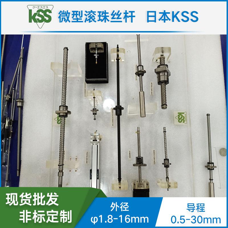 日本KSS SR1002 进口冷轧滚珠丝杆 高刚性  微型滚珠螺杆 现货定制