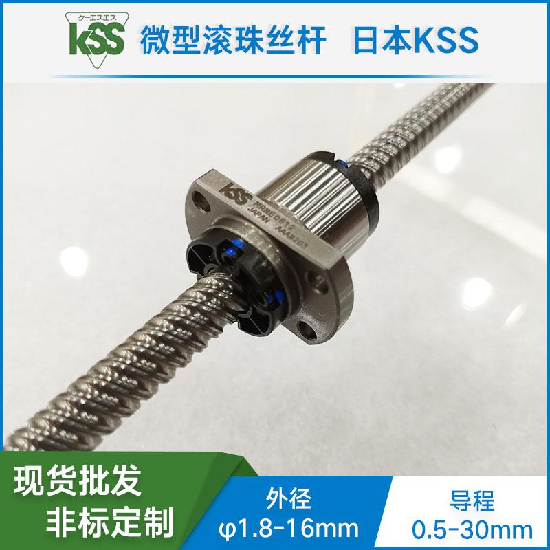 日本KSS PSR1202K 进口精密冷轧滚珠丝杆 高刚性 高精度微型滚珠螺杆 现货定制
