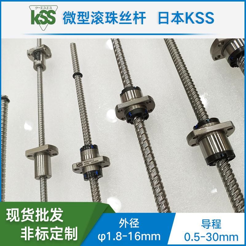 日本KSS SG0601 进口精密滚珠丝杆 高精度 高静音 现货定制