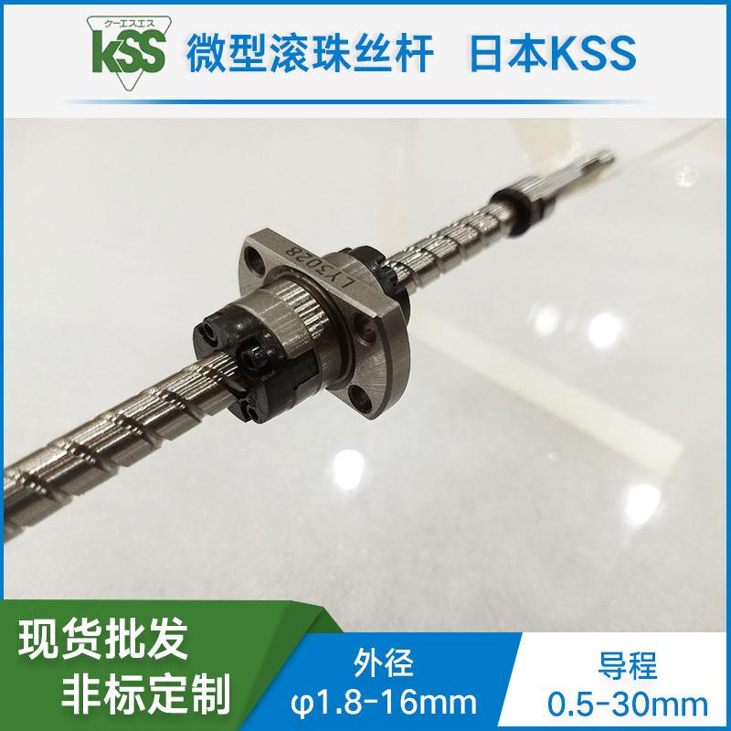 日本KSS PSR0802K 进口精密冷轧滚珠丝杆 高刚性 高精度微型滚珠螺杆 现货定制
