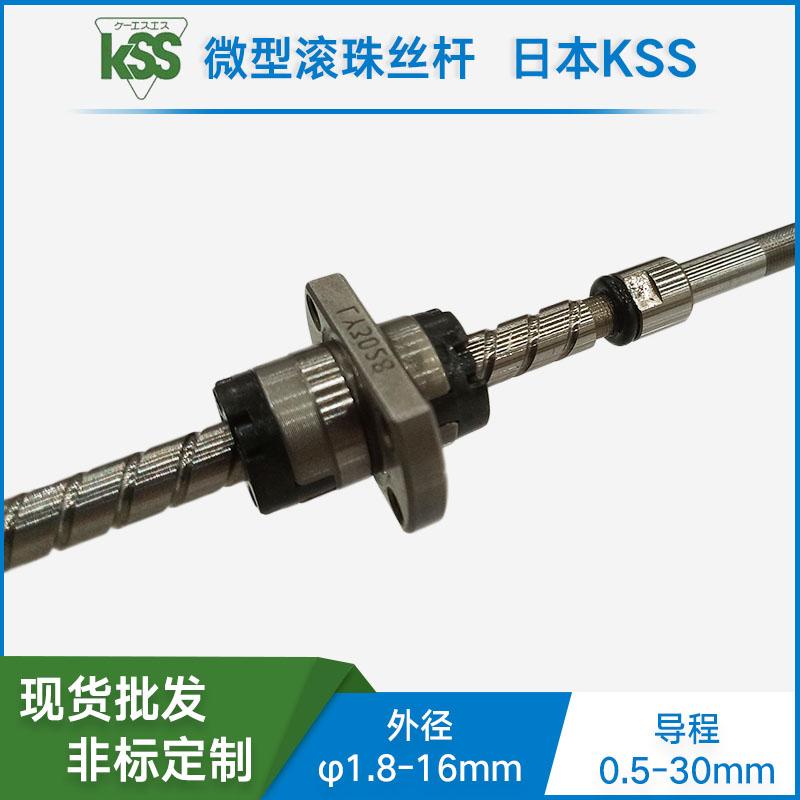 日本KSS SR1004 进口冷轧滚珠丝杆 高刚性  微型滚珠螺杆 现货定制