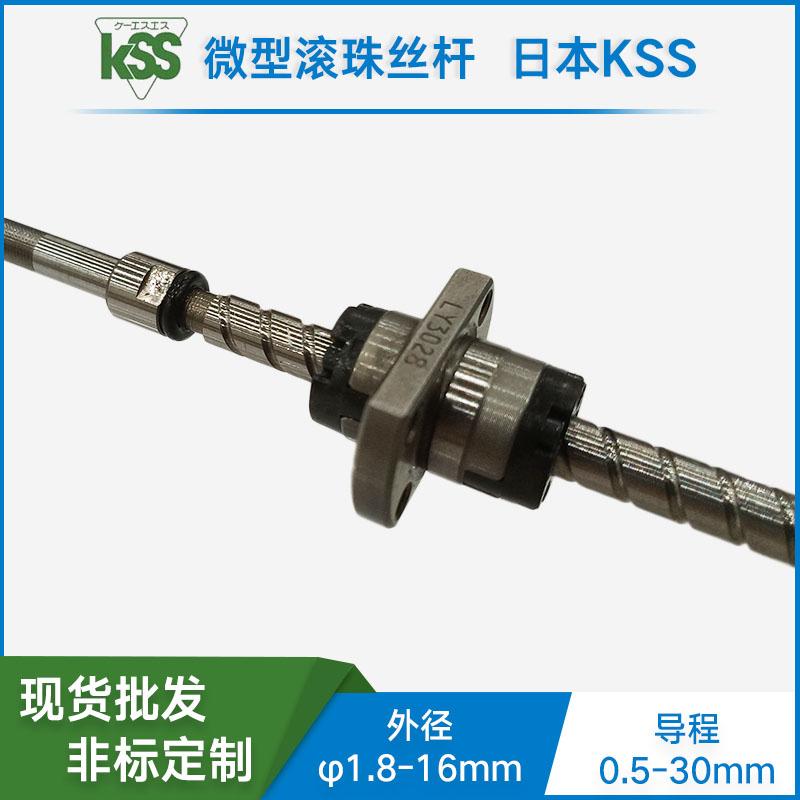 日本KSS PSR0401K 进口精密冷轧滚珠丝杆 高刚性 高精度微型滚珠螺杆 现货定制