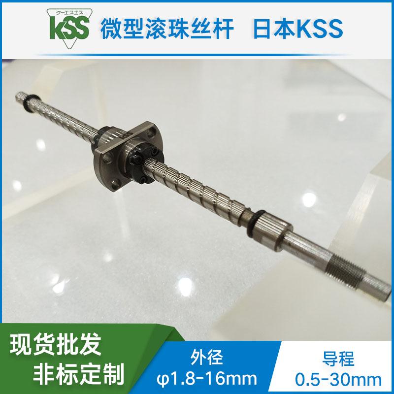 日本KSS SR1005 进口冷轧滚珠丝杆 高刚性  微型滚珠螺杆 现货定制