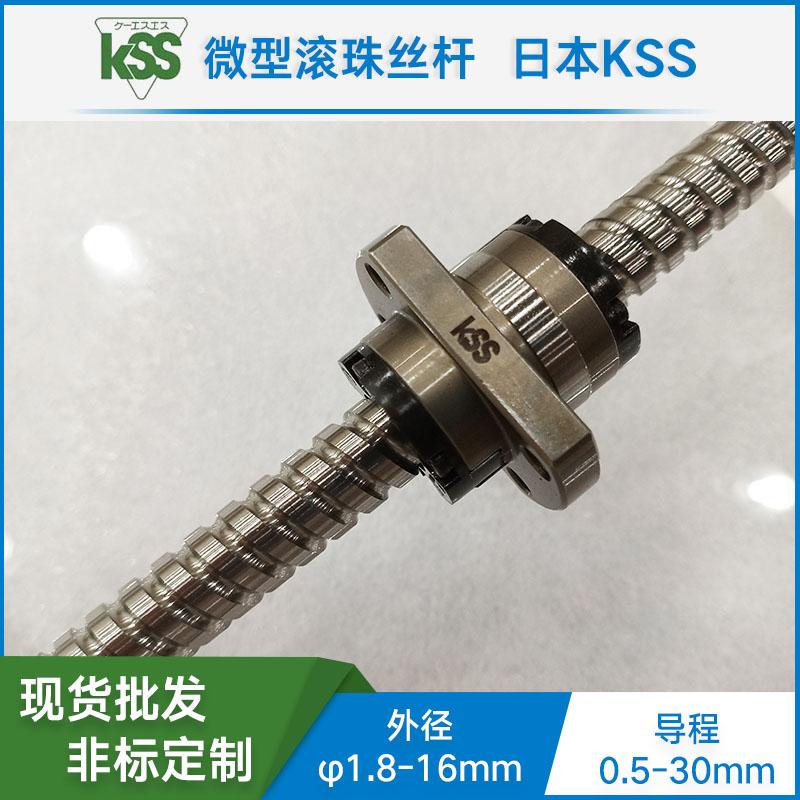 日本KSS SSR0601 进口冷轧滚珠丝杆 高刚性  微型滚珠螺杆 现货定制