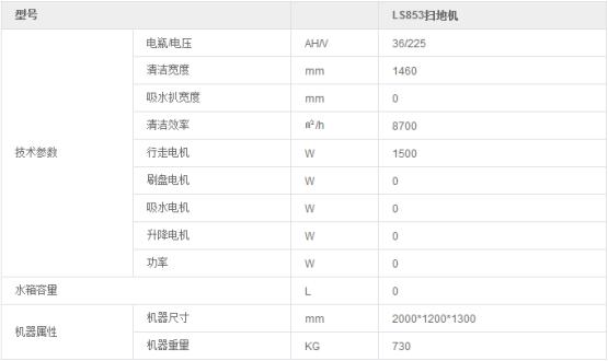 龙工LS853电动驾驶式扫地机.png