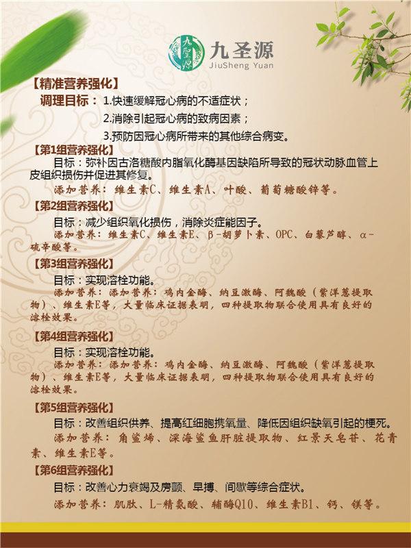 九圣源 三七桃仁_5.jpg