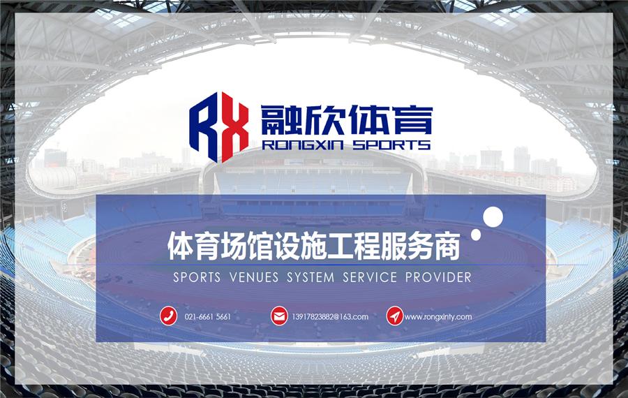上海融欣体育设施工程有限公司.png